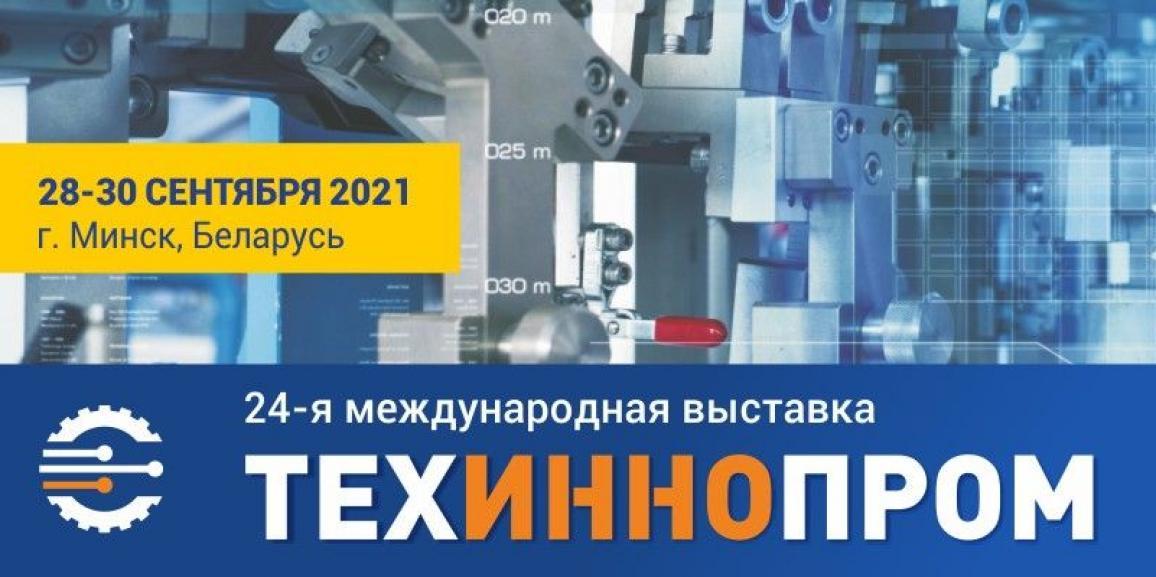 ГП «Минский областной технопарк» приняло участие в 24-й ежегодной международной выставке «ТехИнноПром»