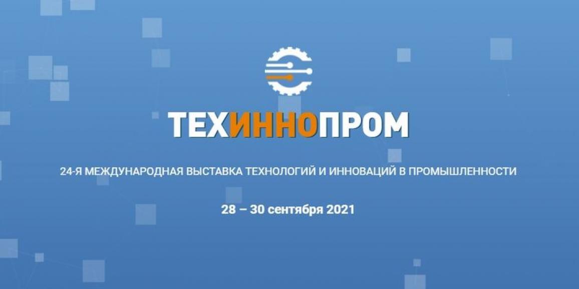 Подведение итогов участия в 24-й ежегодной международной выставке «ТехИнноПром»