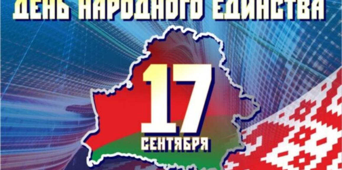 В Беларуси учрежден государственный праздник — День народного единства.